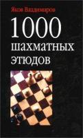 Яков Владимиров 1000 шахматных этюдов 5-17-016841-1, 5-271-05741-0
