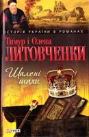 Литовченко Тимур, Литовченко Олена Шалені шахи 978-966-03-6975-7