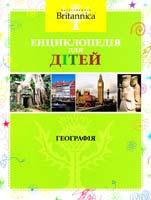 Географія. Енциклопедія для дітей 978-617-526-358-7