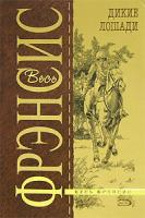 Дик Фрэнсис Дикие лошади 5-699-19020-1