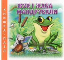 Чубач Ганна Жук і жаба мандрували. Книжка-пазл 978-966-411-0010-6