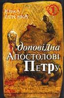 Іллєнко Юрій Юрка Іллєнка Доповідна Апостолові Петру. Книга 1 978-966-10-0753-5