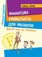 Гресь Анна Фінансова грамотність для малюків. Другий крок до мільйона 978-617-00-2810-5