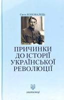 Коновалець Євген Причинки до історії української революції 978-966-668-443-4