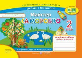 Копитіна Н., Бровченко А. Майстер Саморобко: альбом-посібник з дизайну та технологій. 2 клас 978-966-07-3505-7