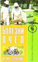 Малай Сергей Болезни пчел и их лечение 978-5-9567-1494-2