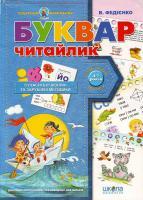 Федієнко В. Буквар для дошкільнят. Читайлик. 978-966-429-044-6