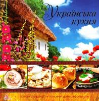 Альхабаш Олена Українська кухня 978-617-594-902-3