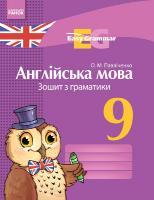 Павліченко О.М. Easy Grammar. Англійська мова. 9 клас. Зошит з граматики