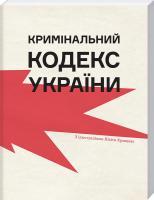 Г. Копилова, Н. Кравцов Кримінальний кодекс України 978-966-500-780-7