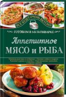 Семенова Світлана Аппетитное мясо и рыба. Готовим в мультиварке 978-617-12-0883-4