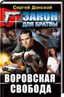 Донской Сергей Воровская свобода 978-617-7268-67-2