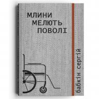 Сергій Бабкін Млини мелють поволі 978-617-7411-59-7