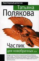Татьяна Полякова Час пик для новобрачных 5-699-16892-3, 5-699-10397-х