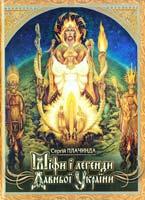 Плачинда Сергій Міфи і легенди Давньої України 978-966-1635-33-2