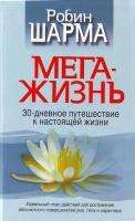 Шарма Р.С. МегаЖизнь 978-985-483-960-8