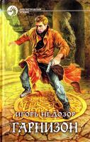 Недозор Игорь Гарнизон 978-5-9922-0522-0