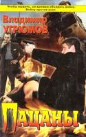 Угрюмов Владимир Пацаны 5-7654-0446-4