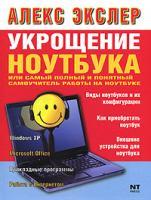 Алекс Экслер Укрощение ноутбука, или Самый полный и понятный самоучитель работы на ноутбуке 978-5-477-00901-5