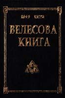 Гнатюк Юлия Велесова книга со словарем 978-5-906304-04-9