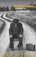 Набоков Владимир Соглядатай. Отчаяние 978-5-389-12759-3