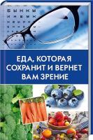 Романова М. Еда, которая сохранит ивернет вам зрение 978-617-690-013-9