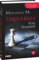 Маргарита М. Tabula Rasa. Ход белыми. Роман в двух книгах. Книга 1 978-966-03-7424-9