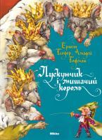 Ернст Теодор Амадей Гофман Лускунчик і мишачий король 978-617-588-005-0