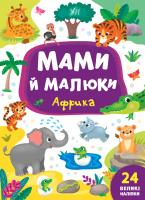 Смирнова К. В. Мами й малюки — Африка 978-966-284-870-0