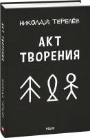 Терелев Николай Акт творения. Современная проза 978-966-03-8936-6