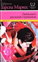 Габриэль Гарсиа Маркес Двенадцать рассказов-странников 978-5-17-075394-9