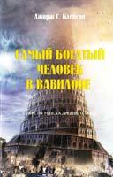 Клейсон Джордж С. Самый богатый человек в Вавилоне 985-485-412-1