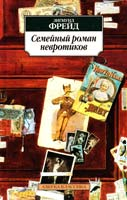Фрейд Зигмунд Семейный роман невротиков 978-5-389-06859-9