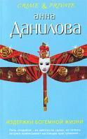 Анна Данилова Издержки богемной жизни 978-5-699-41462-8