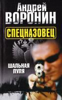 Воронин Андрей Спецназовец. Шальная пуля 978-985-16-9685-3