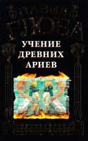 Глоба Павел Учение древних ариев 978-5-699-53334-3