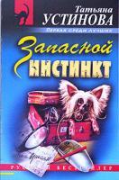 Татьяна Устинова Запасной инстинкт 978-5-699-10460-4