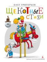 Григорьев Олег Щекотные стихи 978-5-389-02584-4