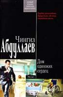 Абдуллаев Чингиз Дом одиноких сердец 978-5-699-47114-0