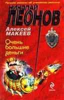 Леонов Николай Очень большие деньги 978-5-699-53838-6