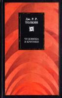 Толкин Джон P. P. Чудовища и критики 978-5-17-046742-6, 978-5-9713-6478-8, 978-5-9762-4883-0