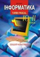 Шост Дмитро Михайлович Інформатика. Turbo Pascal. 10-11 класи. 966-7224-62-7