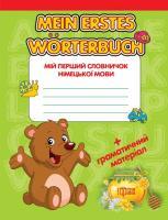 Ткачова К. Mein erstes Wörterbuch. Мій перший словник німецької мови + граматичний матеріал 9786170306050