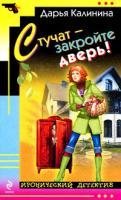 Дарья Калинина Стучат - закройте дверь! 978-5-699-40790-3