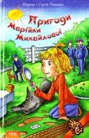 Марина і Сергій Дяченки Пригоди Марійки Михайлової 978-966-421-140-3