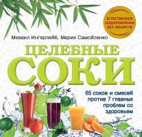 Ингерлейб Михаил, Самойленко Мария Целебные соки 978-5-699-65181-8