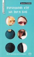 Бовен Джеймс Вуличний кіт на ім'я Боб 978-966-917-098-9