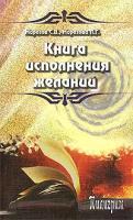 С. В. Морозов, Л. Г. Морозова Книга исполнения желаний 978-5-91193-011-0