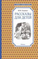 Зощенко Михаил Рассказы для детей 978-5-389-10540-9