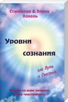 Хохель Станислав, Хохель Елена Уровни сознания, или путь к счастью 978-966-2263-51-0